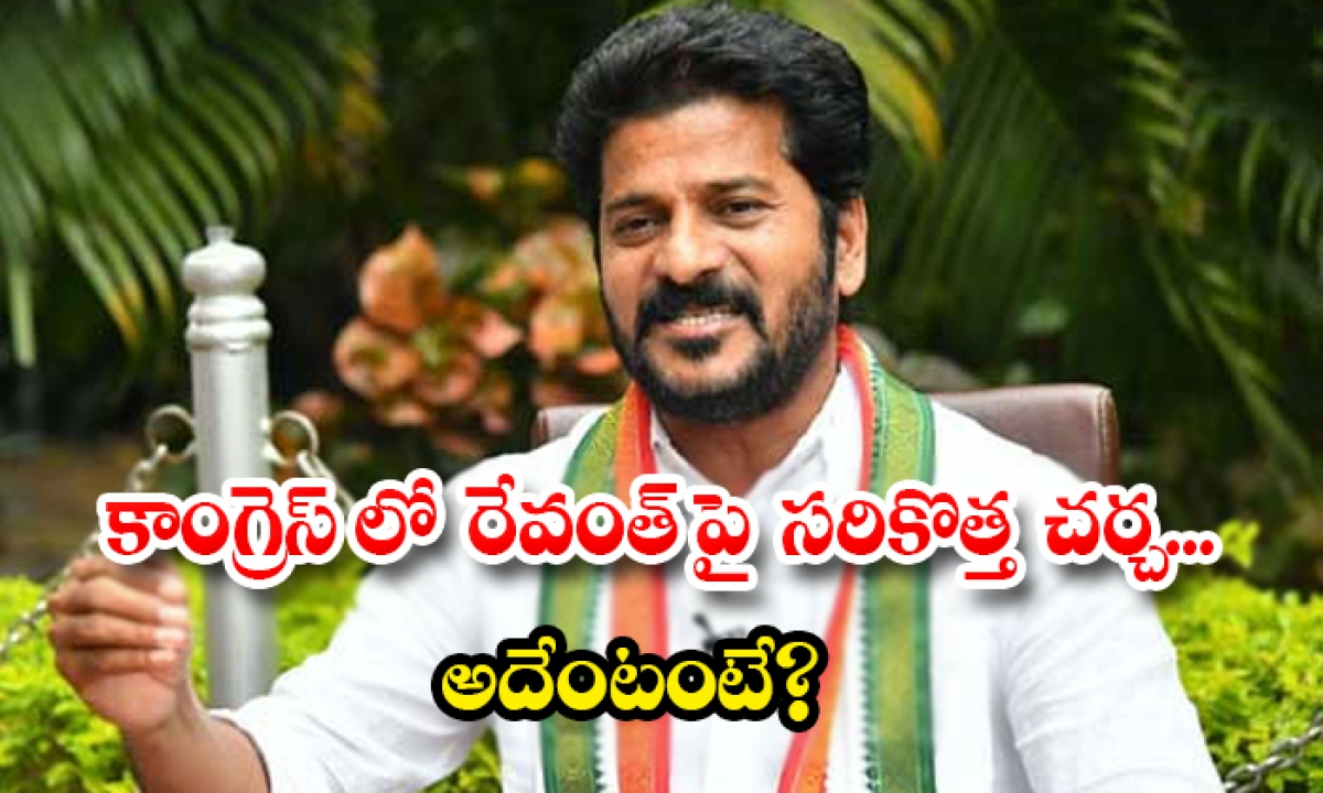 The Latest Debate On Rewanth In Congress Is That It-కాంగ్రెస్ లో రేవంత్ పై సరికొత్త చర్చ… అదేంటంటే-Latest News - Telugu-Telugu Tollywood Photo Image-TeluguStop.com