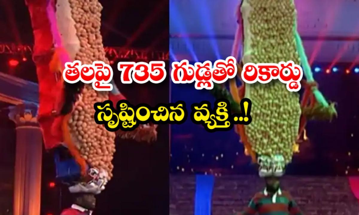 The Man Who Set The Record With 735 Eggs On The Head-తలపై 735 గుడ్లతో రికార్డు సృష్టించిన వ్యక్తి..-General-Telugu-Telugu Tollywood Photo Image-TeluguStop.com