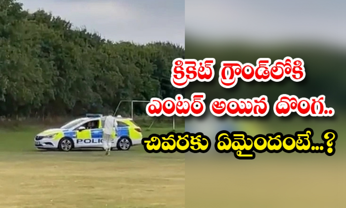 Thief Enters The Cricket Ground What Happens At Last-క్రికెట్ గ్రౌండ్లోకి ఎంటర్ అయిన దొంగ.. చివరకు ఏమైందంటే…-General-Telugu-Telugu Tollywood Photo Image-TeluguStop.com