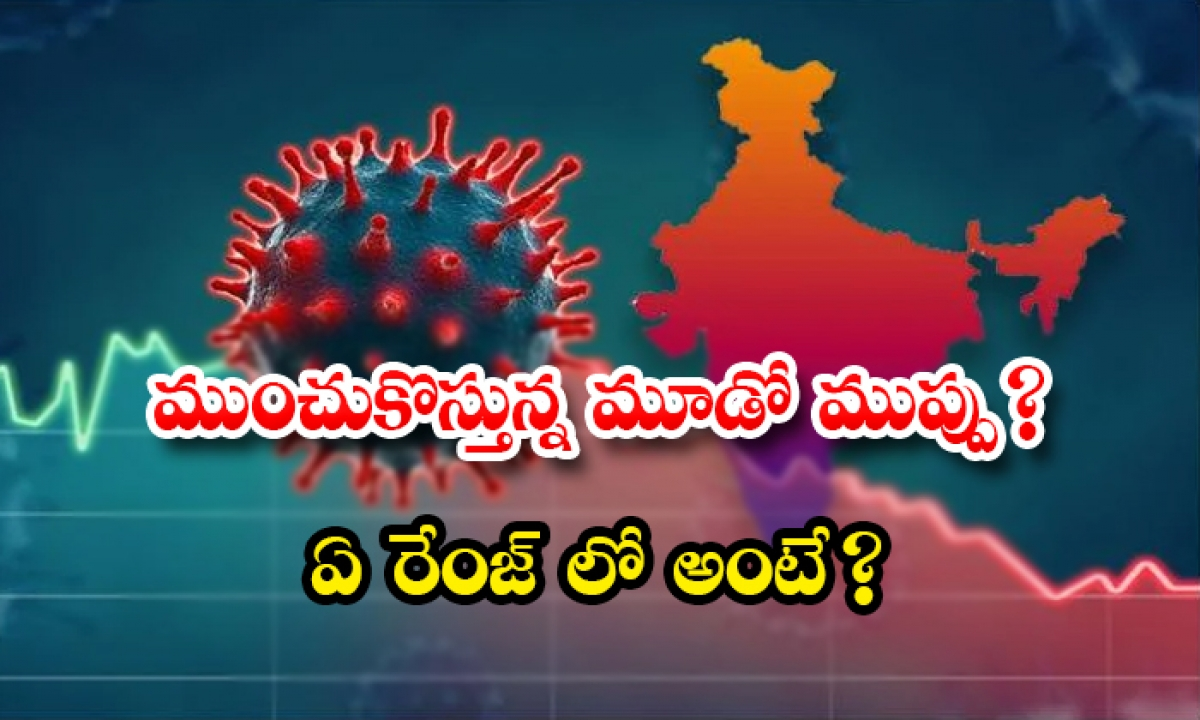The Third Stage Is Concern Across The Country Due To The Corona Virus-ముంచుకొస్తున్న మూడో ముప్పు ఏ రేంజ్ లో అంటే -General-Telugu-Telugu Tollywood Photo Image-TeluguStop.com