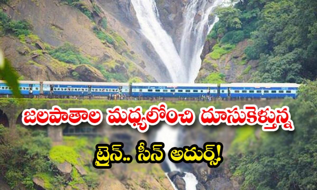 The Train Speeding Through The Waterfalls Seen Adurs-జలపాతాల మధ్యలోంచి దూసుకెళ్తున్న ట్రైన్.. సీన్ అదుర్స్-General-Telugu-Telugu Tollywood Photo Image-TeluguStop.com