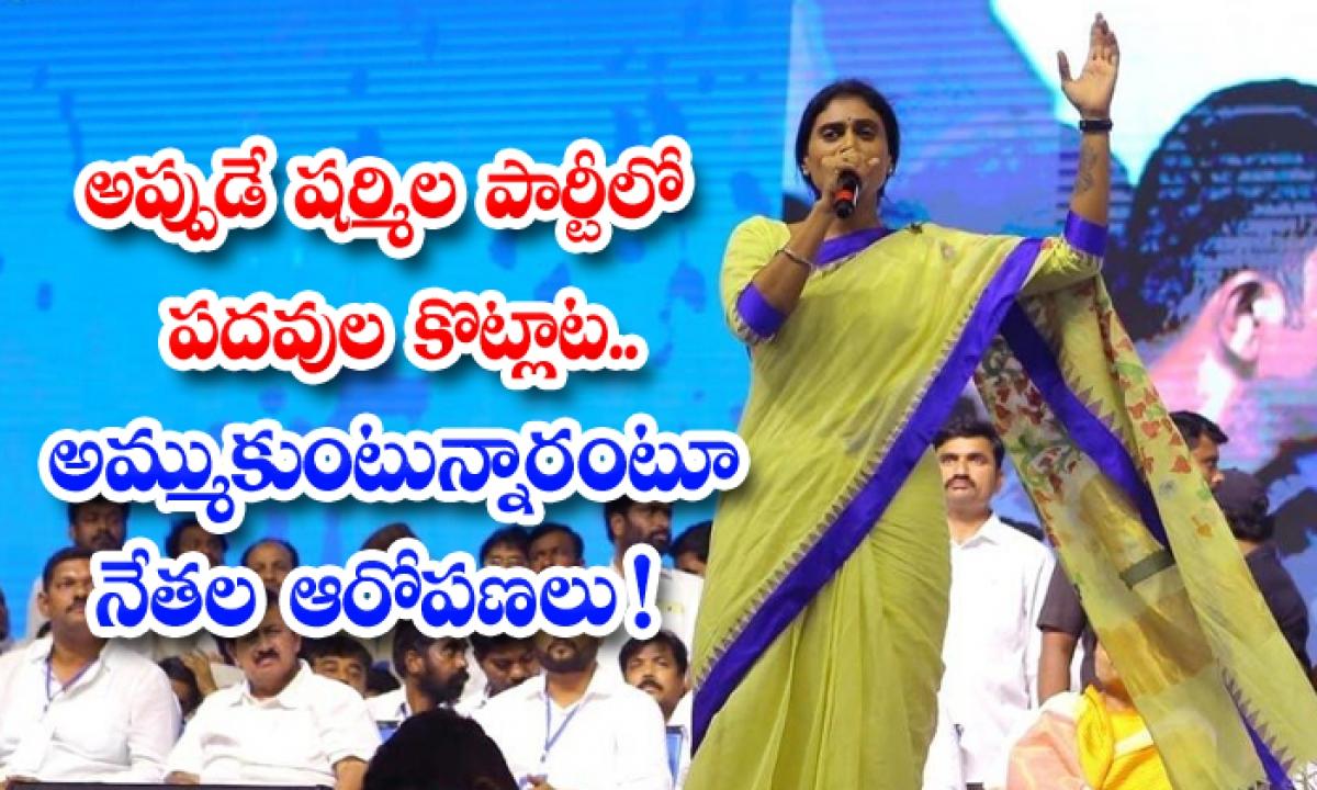 Then There Was The Melee Of The Party In Sharmilas Party Leaders Allegations Of Selling-అప్పుడే షర్మిల పార్టీలో పదువుల కొట్లాట.. అమ్ముకుంటున్నారంటూ నేతల ఆరోపణలు-Latest News - Telugu-Telugu Tollywood Photo Image-TeluguStop.com