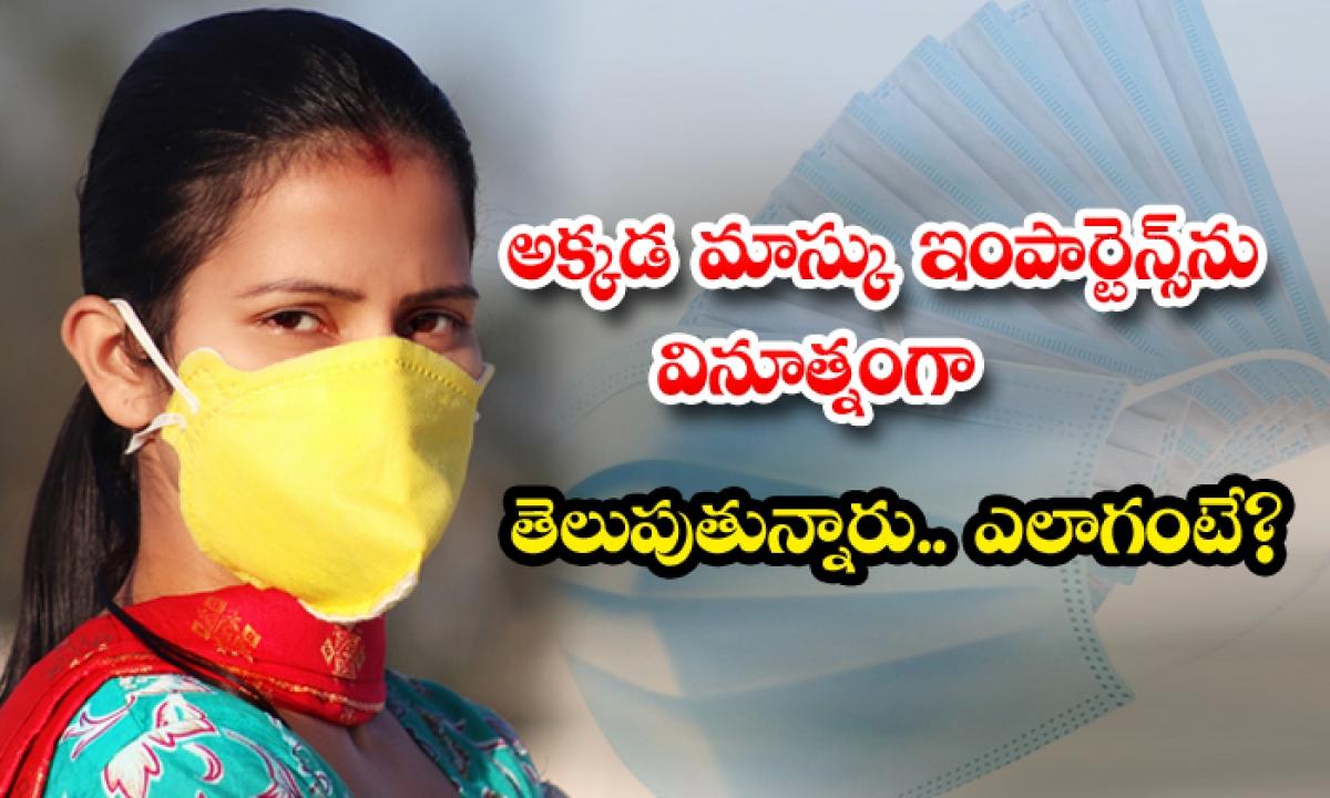 There Is An Innovative Expression Of The Importance Of The Mask How-అక్కడ మాస్కు ఇంపార్టెన్స్ను వినూత్నంగా తెలుపుతున్నారు.. ఎలాగంటే-General-Telugu-Telugu Tollywood Photo Image-TeluguStop.com