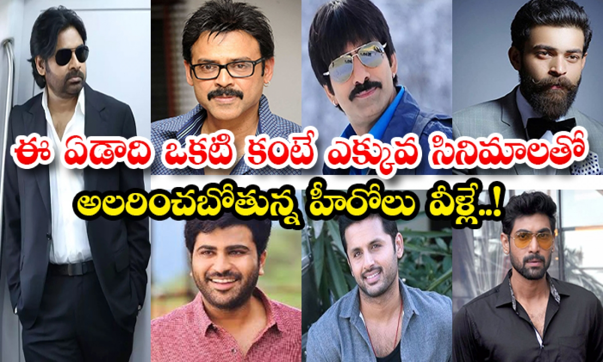 These Are The Heroes Who Are Going To Entertain With More Than One Movie This Year-TeluguStop.com
