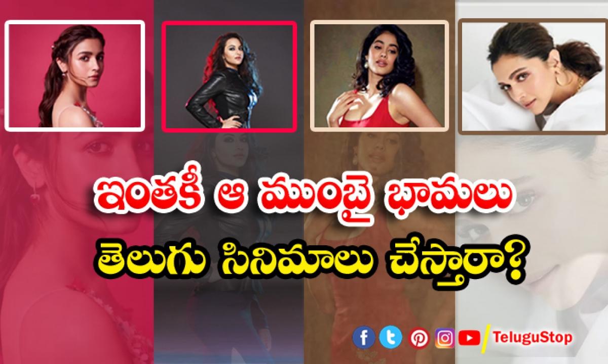 These Heroines Will Come To Tollywood-ఇంతకీ ఆ ముంబై భామలు తెలుగు సినిమాలు చేస్తారా-Latest News - Telugu-Telugu Tollywood Photo Image-TeluguStop.com