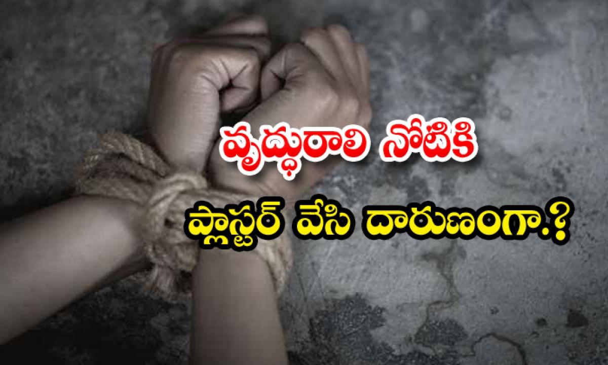 Elderly Woman Attacked Robbed Gold Ornaments In Hyderabad-వృద్ధురాలి నోటికి ప్లాస్టర్ వేసి దారుణంగా-Latest News - Telugu-Telugu Tollywood Photo Image-TeluguStop.com