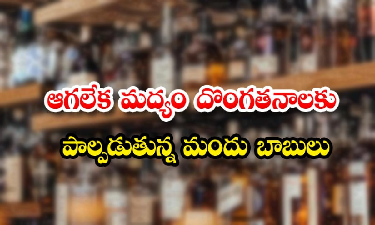 Wines Stealing Krishna District News Krishna District Crime News-TeluguStop.com