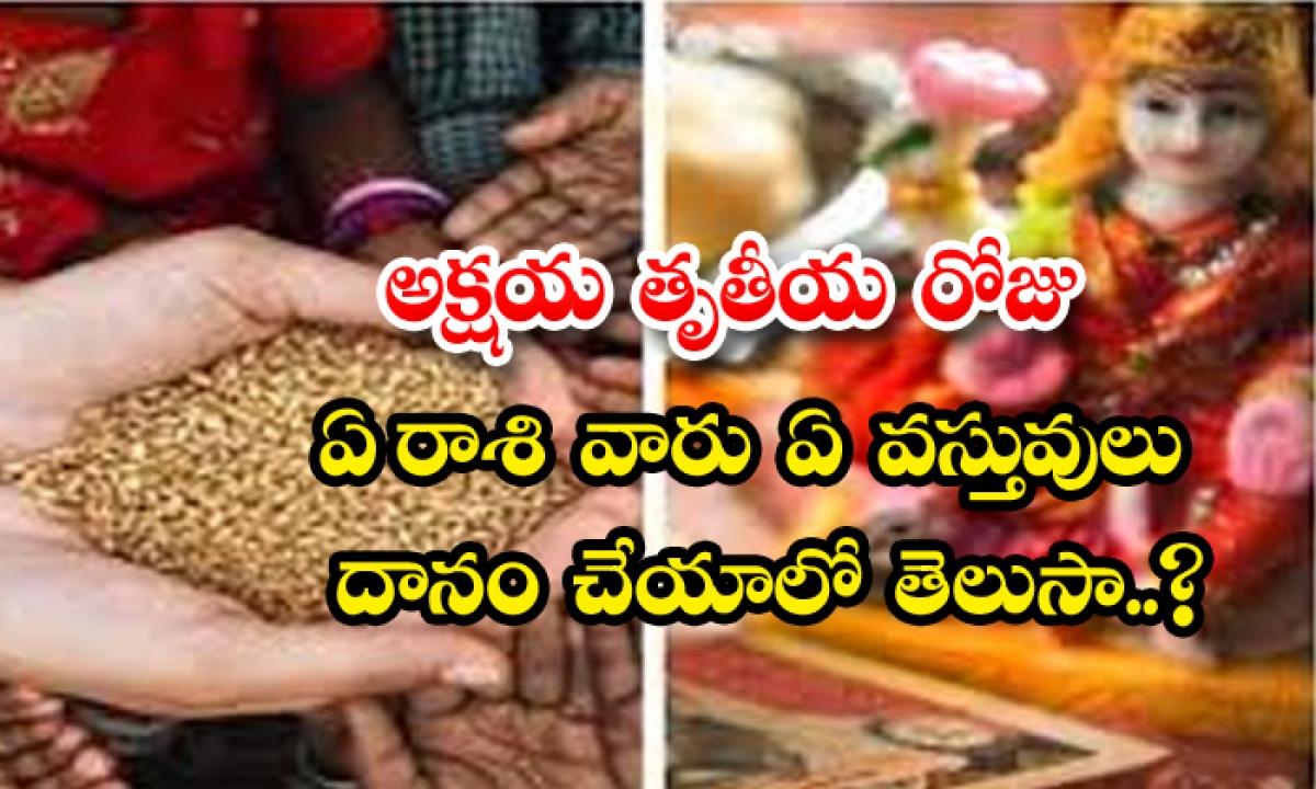 What People Of Each Zodiac Sign Should Donate On Akshaya Tritiya For Good Luck-అక్షయ తృతీయ రోజు ఏ రాశి వారు ఏ వస్తువులు దానం చేయాలో తెలుసా-Latest News - Telugu-Telugu Tollywood Photo Image-TeluguStop.com
