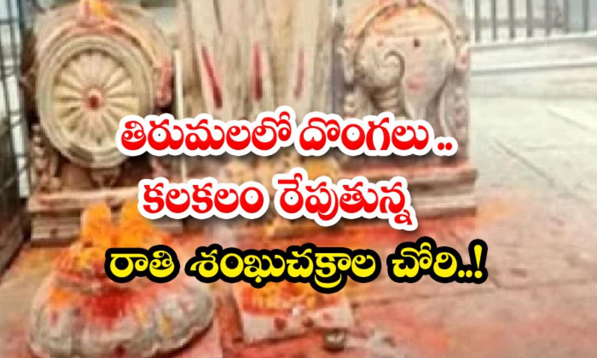 Stone Sankhu Chakras In Thirumala Srivari Mettu Went Missing-TeluguStop.com