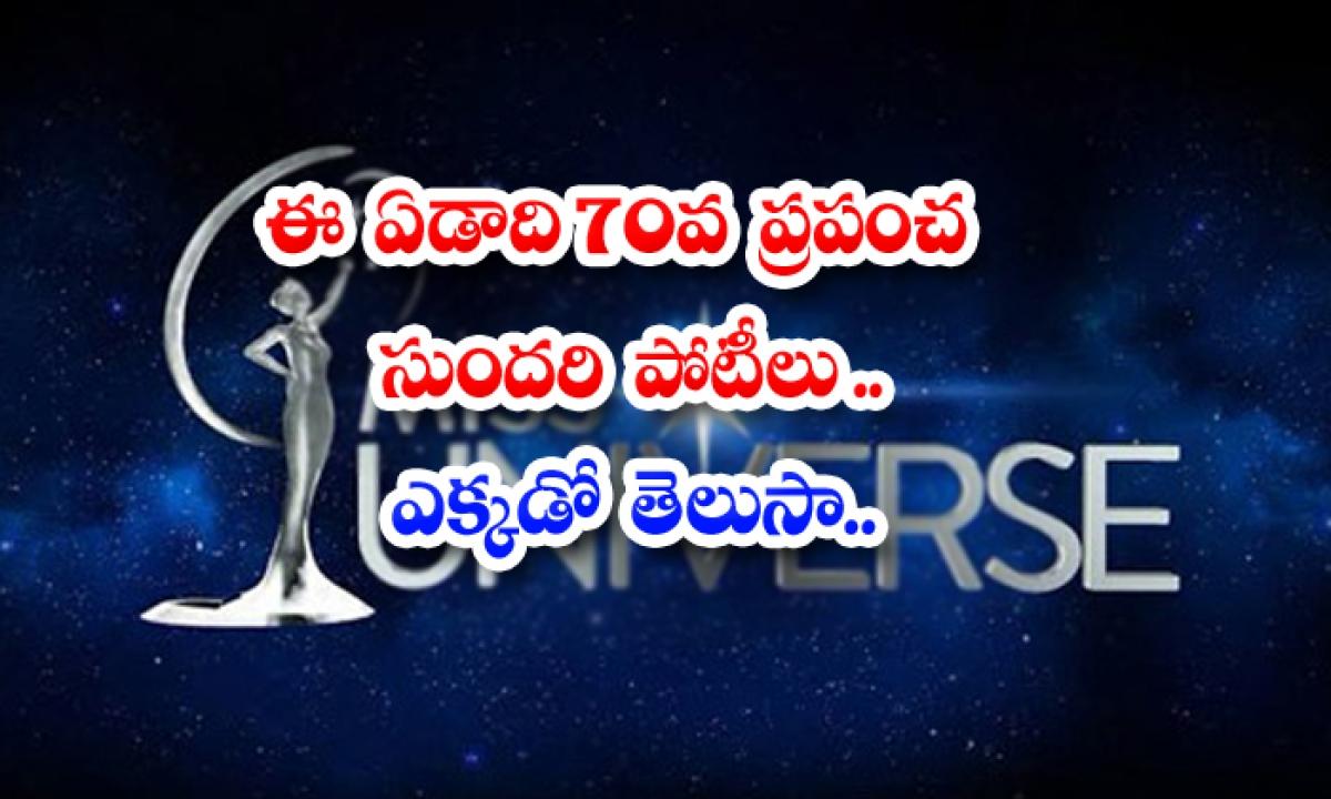 This Years 70th Miss World Pageant Do You Know Somewhere-ఈ ఏడాది 70వ ప్రపంచ సుందరి పోటీలు.. ఎక్కడో తెలుసా..-Latest News - Telugu-Telugu Tollywood Photo Image-TeluguStop.com