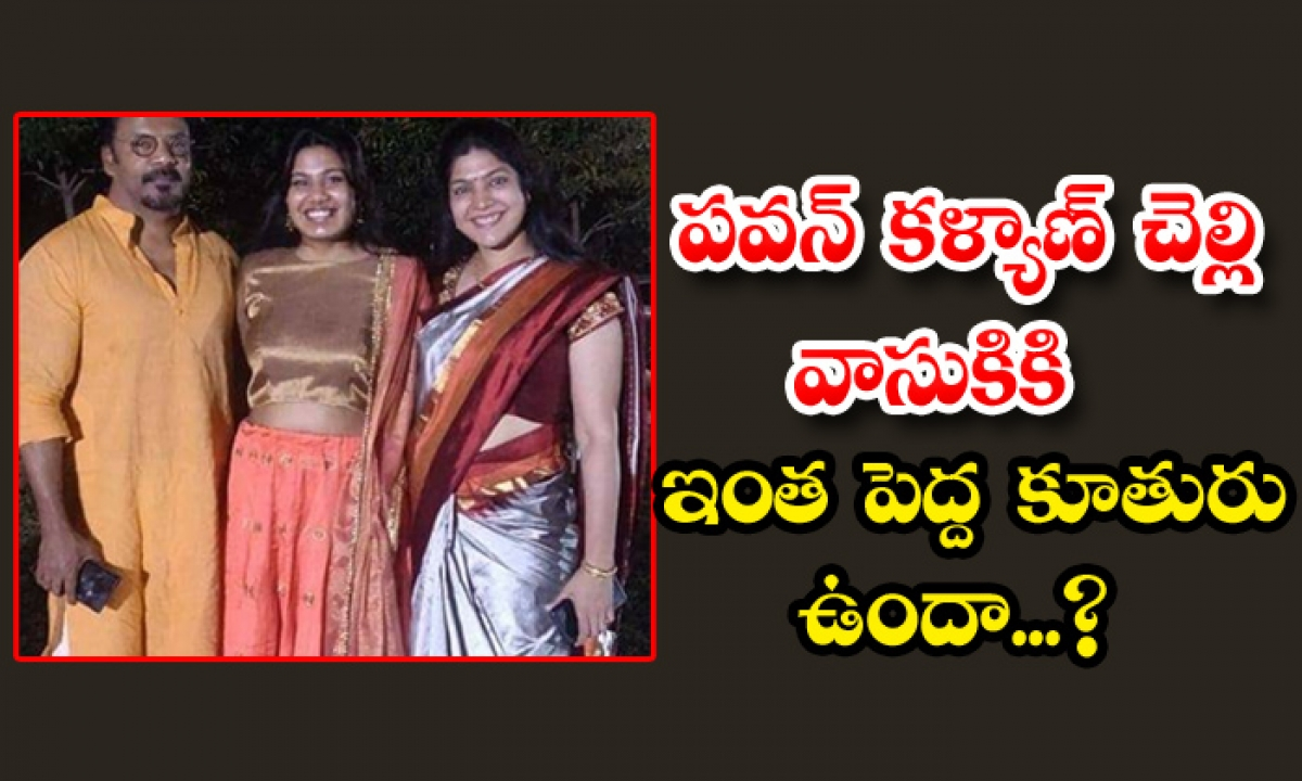 Pawan Kalyan Sister Vasuki Personal Life Details-TeluguStop.com