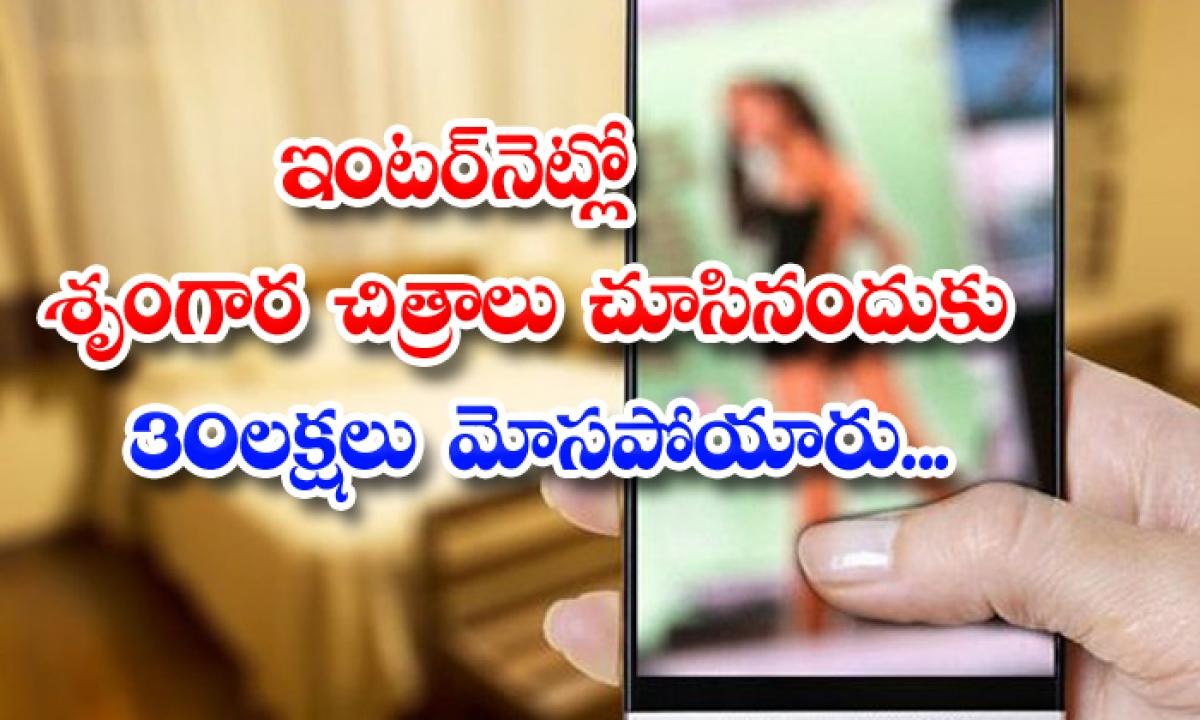 Three Men Cheating With Duplicate Cyber Crime Police For Money-ఇంటర్ నెట్లో శృంగార చిత్రాలు చూసినందుకు 30 లక్షలు మోసపోయారు…-Latest News - Telugu-Telugu Tollywood Photo Image-TeluguStop.com