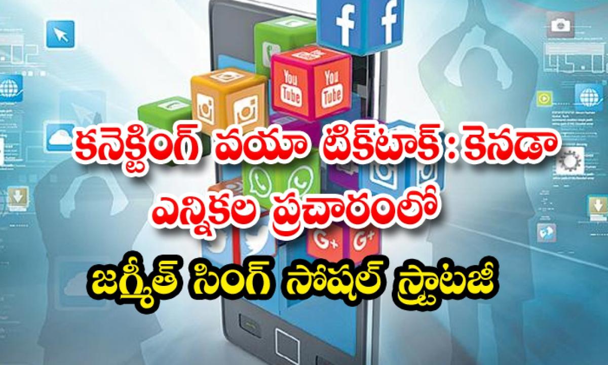 Tiktok Star Jagmeet Singhs Unique Campaign In Canada-కనెక్టింగ్ వయా టిక్టాక్: కెనడా ఎన్నికల ప్రచారంలో జగ్మీత్ సింగ్ ''సోషల్'' స్ట్రాటజీ-Latest News - Telugu-Telugu Tollywood Photo Image-TeluguStop.com