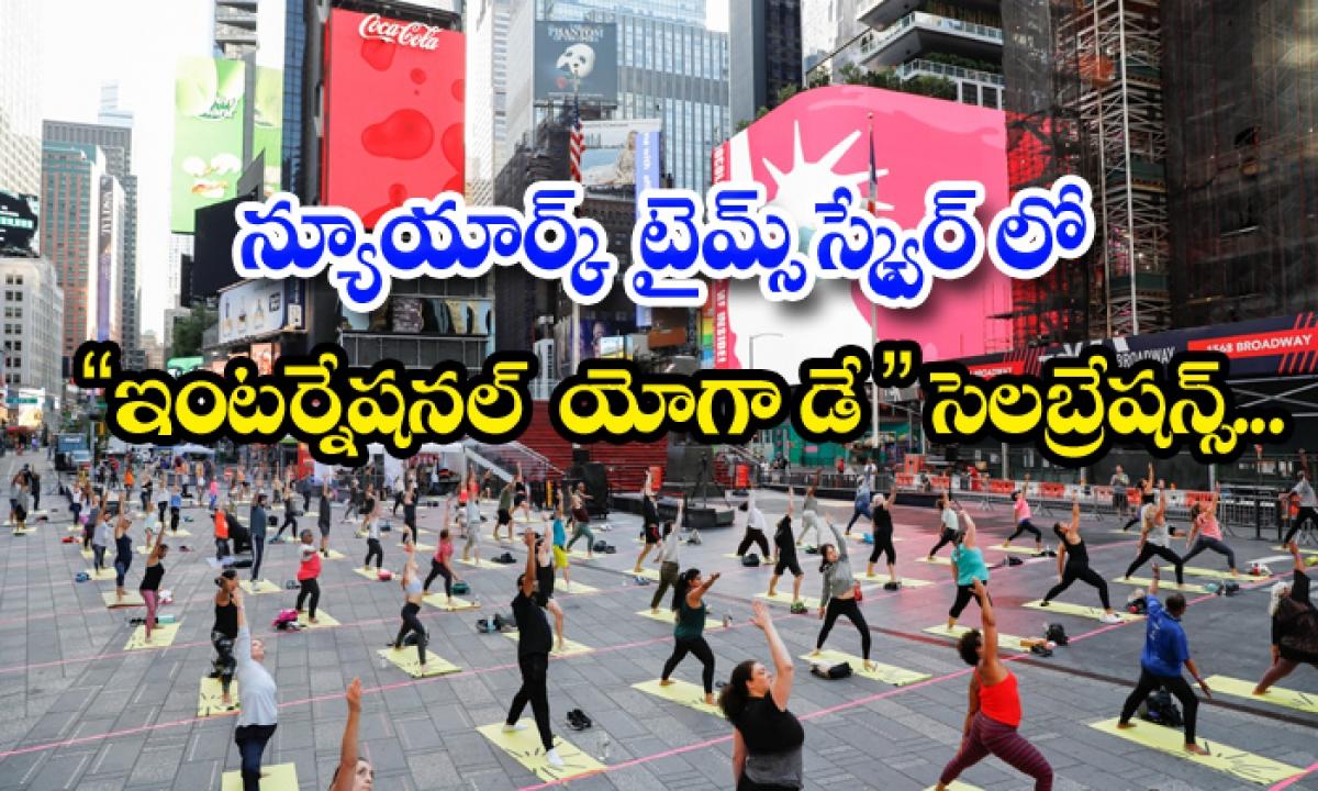 Times Square Celebrates International Yoga Day-న్యూయార్క్ టైమ్స్ స్క్వేర్లో ''ఇంటర్నేషనల్ యోగా డే'' సెలబ్రేషన్స్.. 3 వేల మంది యోగాసనాలు-Latest News - Telugu-Telugu Tollywood Photo Image-TeluguStop.com