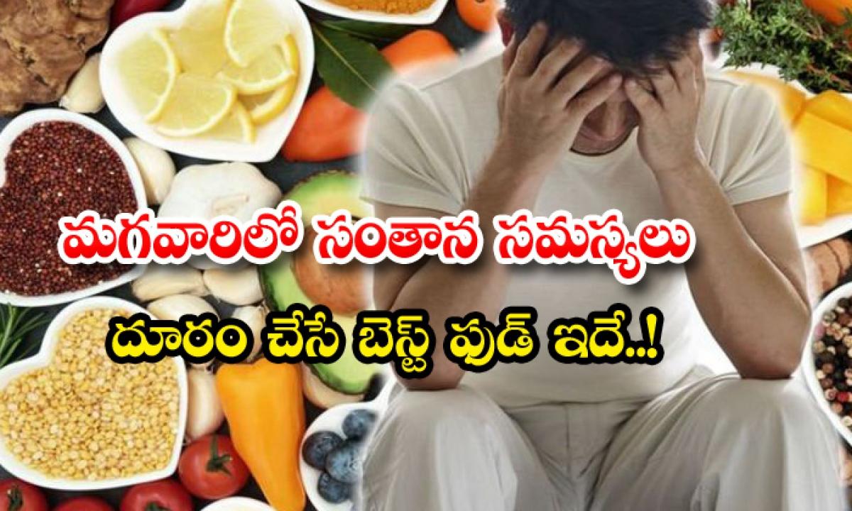 These Food Reduce Fertility Problems In Men-మగవారిలో సంతాన సమస్యలు దూరం చేసే బెస్ట్ ఫుడ్ ఇదే-Latest News - Telugu-Telugu Tollywood Photo Image-TeluguStop.com