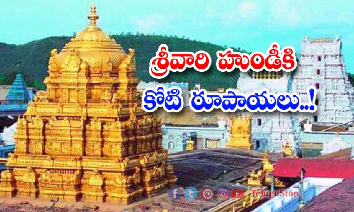 Tirumula Tirupathi Hundi Collections Crossed 1crore-శ్రీవారి హుండీకి కోటి రూపాయిలు -Devotional-Telugu Tollywood Photo Image-TeluguStop.com