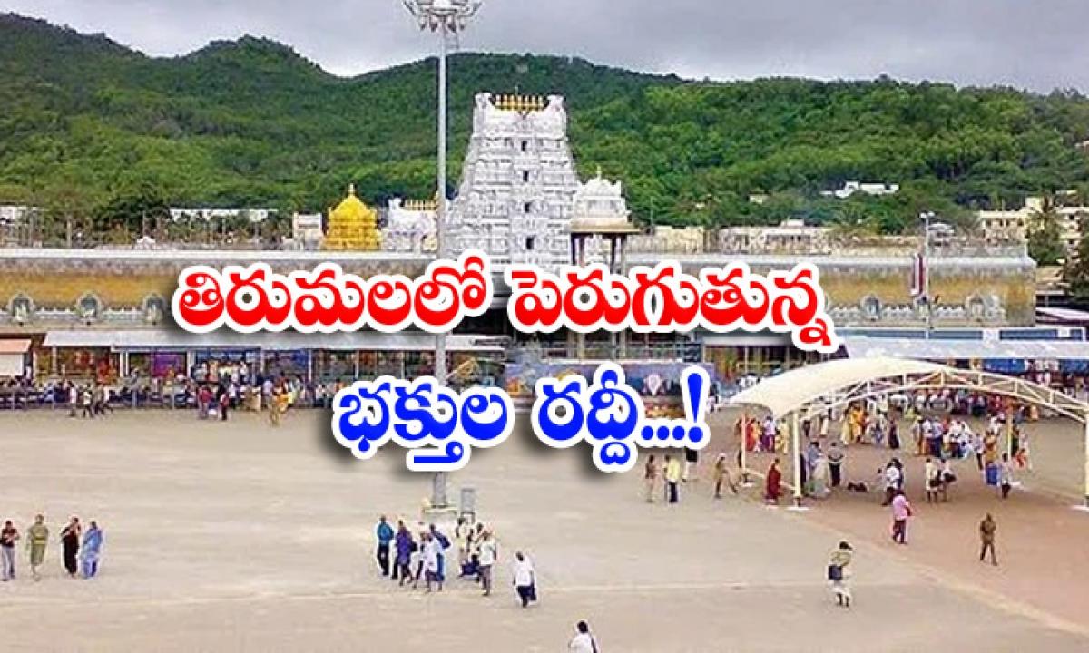 Tirumala Srivari Devotees Crowd Started At Tirupathi-తిరుమలలో పెరుగుతున్న భక్తుల రద్దీ..-Breaking/Featured News Slide-Telugu Tollywood Photo Image-TeluguStop.com