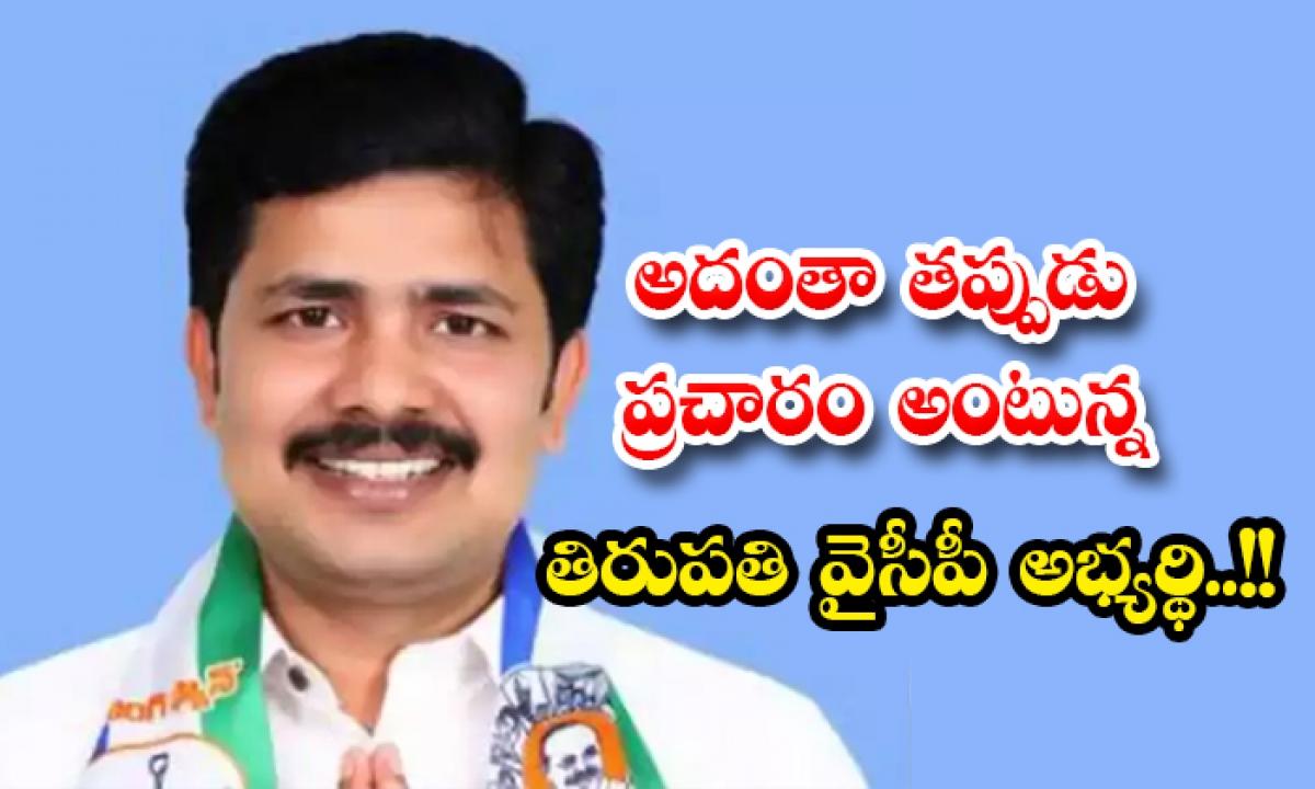 Tirupati Ycp Candidate Doctor Gurumurthy Says All This Is False Propaganda-TeluguStop.com