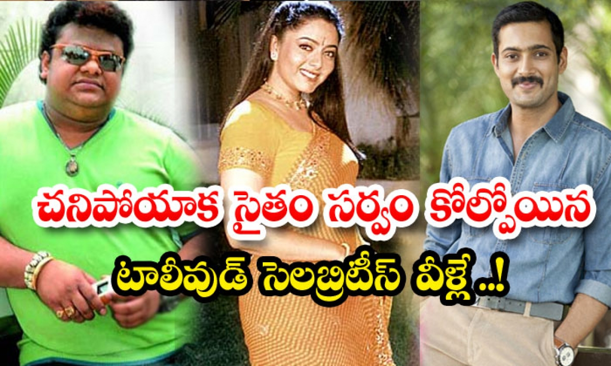 Tollywood Actor Who Lost Everything After Their Demise-TeluguStop.com