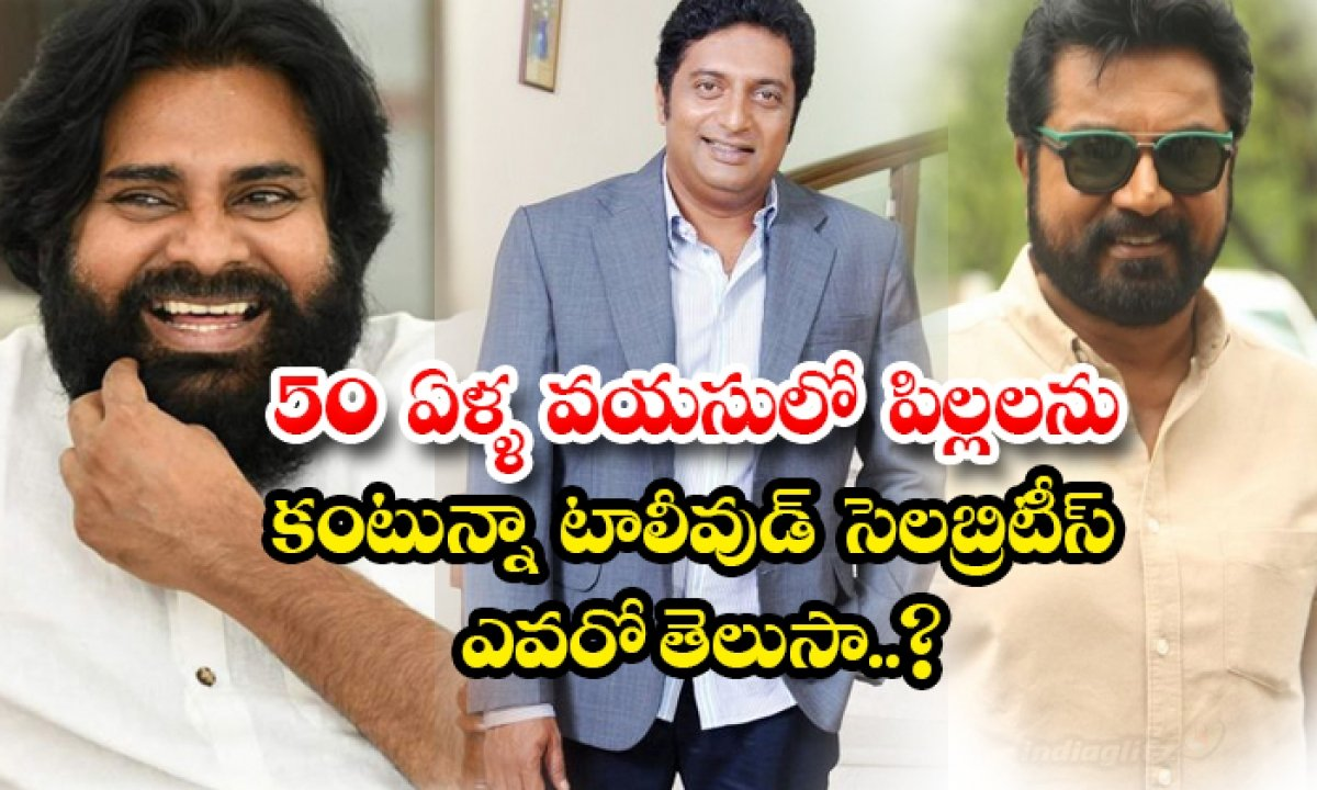 Tollywood Actors Who Are Giving Birth To Kids In Their 50s-TeluguStop.com