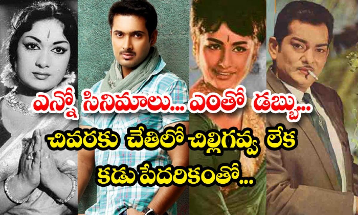 Tollywood Actors Who Went Rich To Poor-ఎన్నో సినిమాలు .. ఎంతో డబ్బు .. చివరకు చేతిలో చిల్లిగవ్వ లేక కడుపేదరికంతో…-Latest News - Telugu-Telugu Tollywood Photo Image-TeluguStop.com