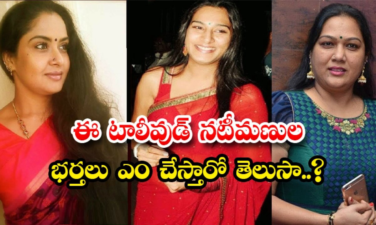 Tollywood Actresses And Their Husbands-TeluguStop.com