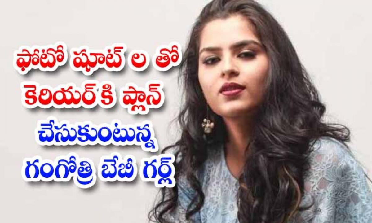 Gangotri Baby Girl Kavya Plan To Introduce As A Heroine-TeluguStop.com