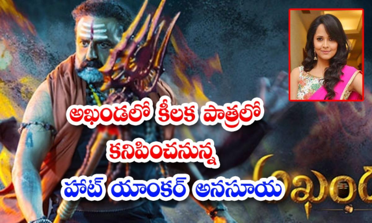 Anchor Anasuya Key Role In Akhanda Movie-అఖండలో కీలక పాత్రలో కనిపించనున్న హాట్ యాంకర్ అనసూయ-Latest News - Telugu-Telugu Tollywood Photo Image-TeluguStop.com