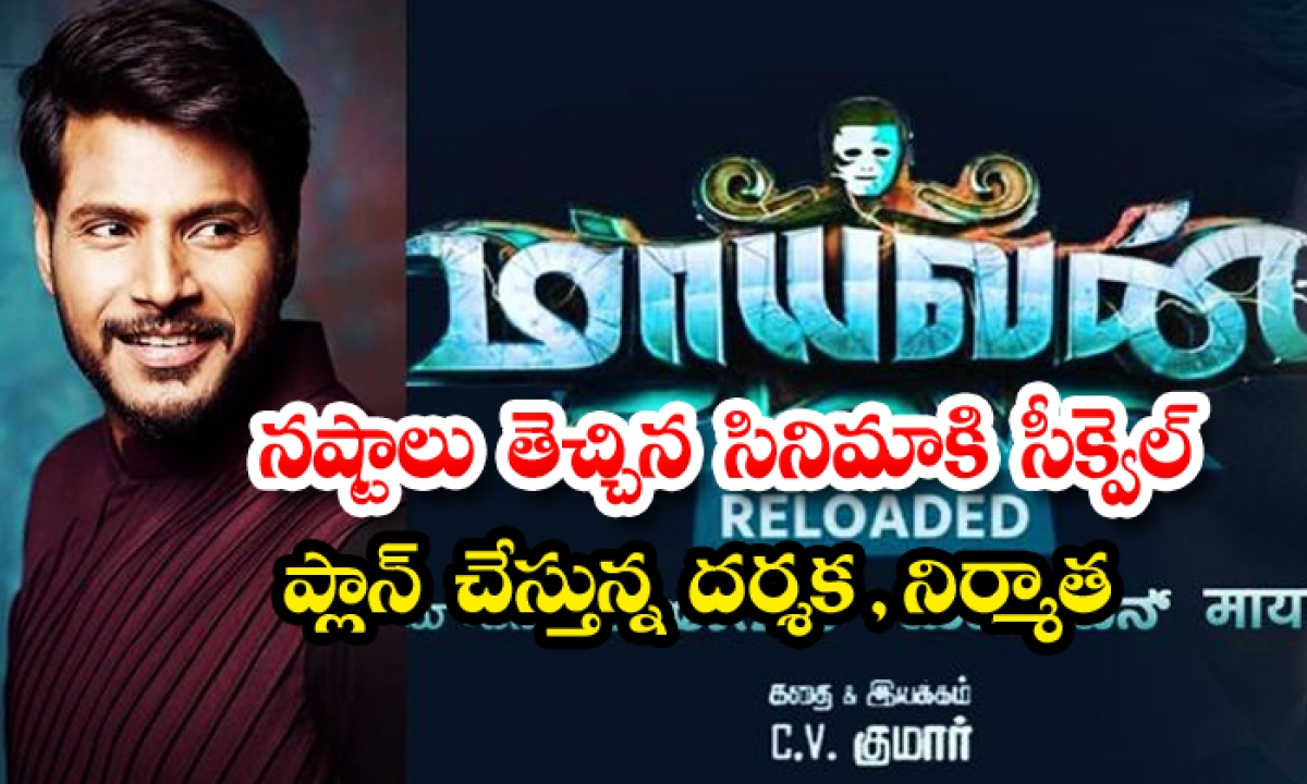 Sundeep Kishan Maayavan Movie Sequel-నష్టాలు తెచ్చిన సినిమాకి సీక్వెల్ ప్లాన్ చేస్తున్న దర్శక, నిర్మాత-Latest News - Telugu-Telugu Tollywood Photo Image-TeluguStop.com