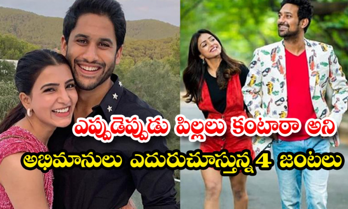 Tollywood Celebs Who Are Not Yet Having Kids-TeluguStop.com