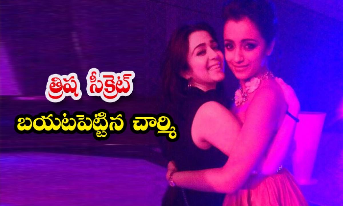 Charmi Reveals About Trisha Marriage Secret-TeluguStop.com