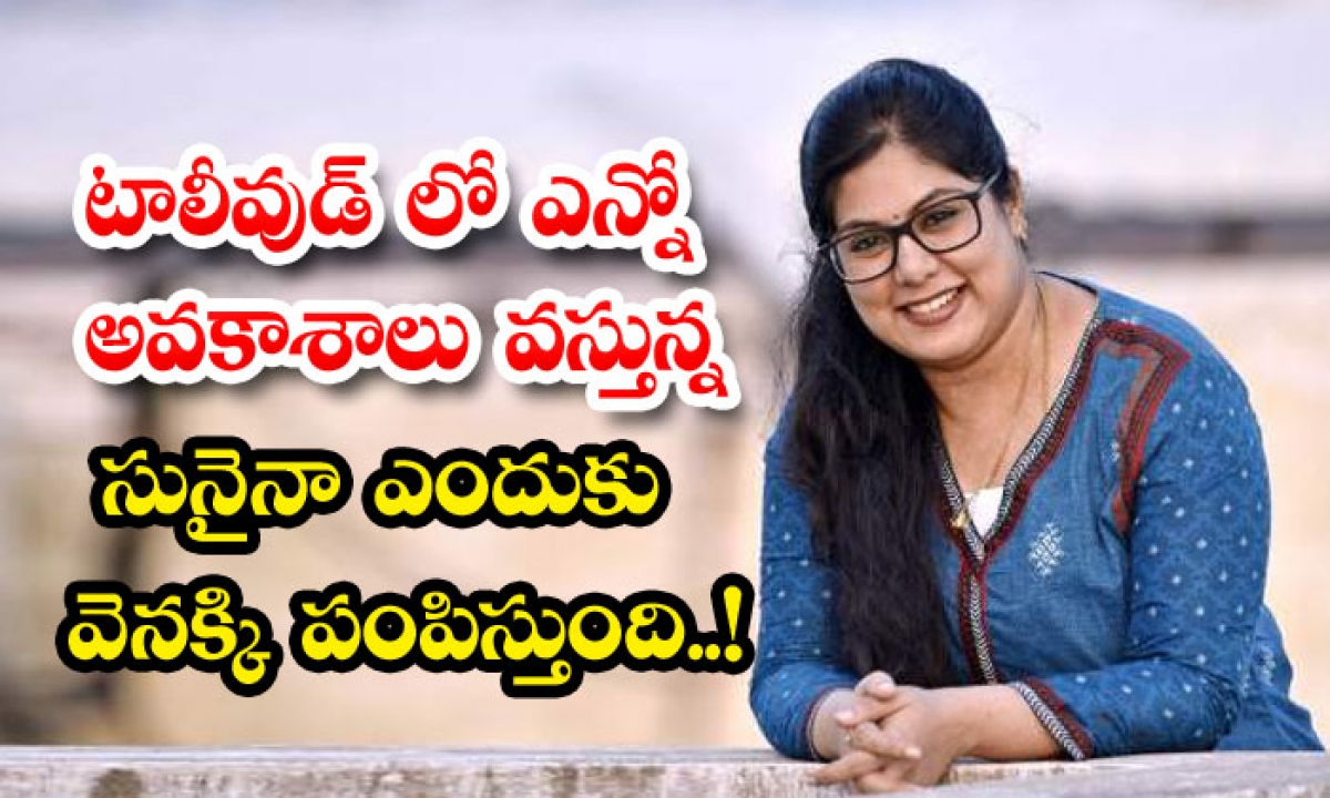 Tollywood Child Artist Baby Sunaina Movie Career-టాలీవుడ్ లో ఎన్నో అవకాశాలు వస్తున్న సునైనా ఎందుకు వెనక్కి పంపిస్తుంది..-Latest News - Telugu-Telugu Tollywood Photo Image-TeluguStop.com