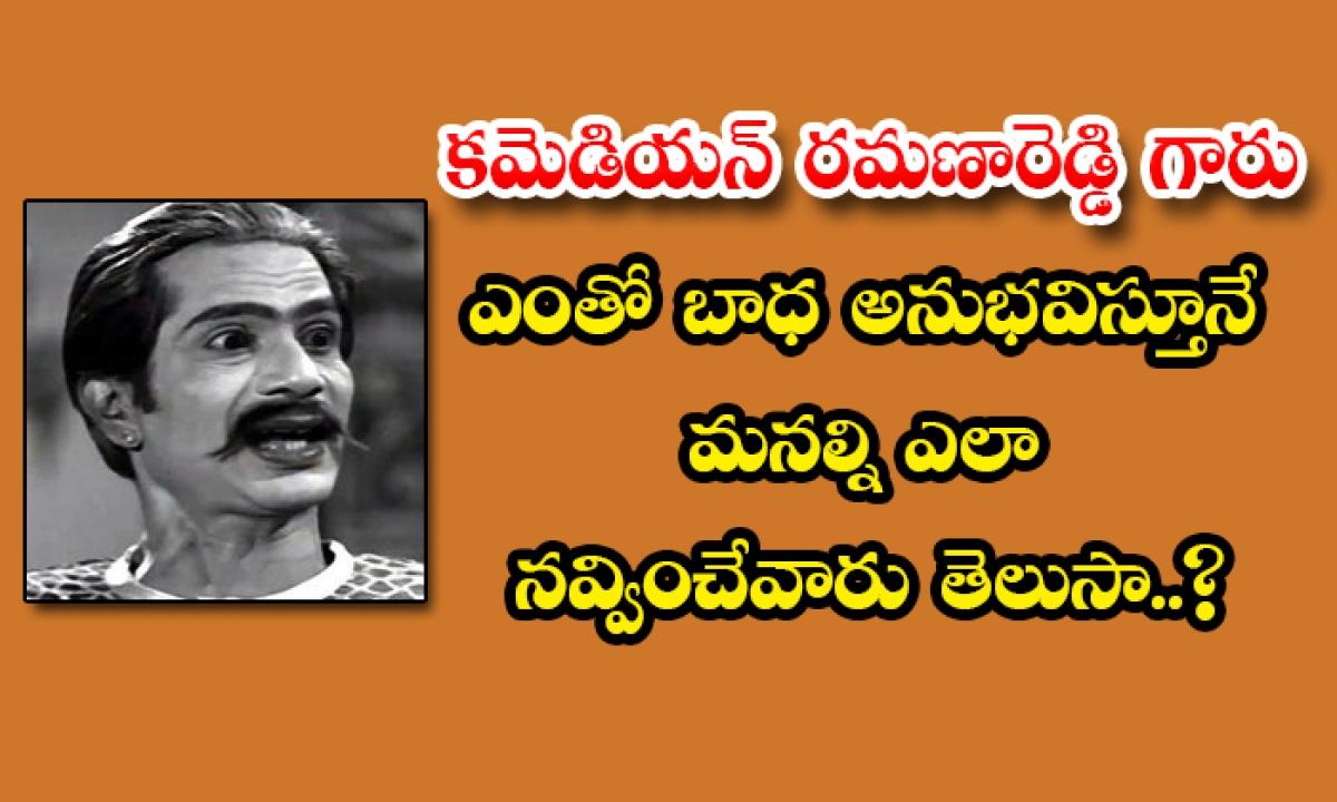 Tollywood Comedian Ramana Reddy Untold Story-TeluguStop.com