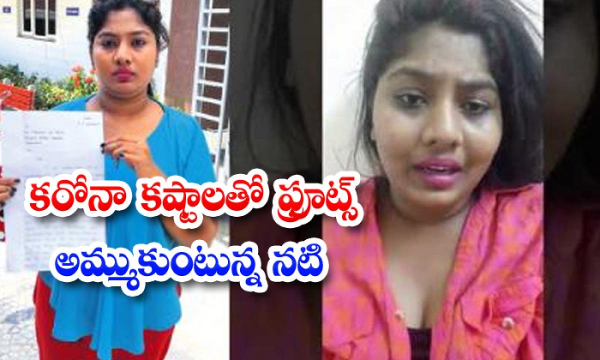 Actress Sunitha Boya Turned As A Fruit Seller Due To Corona-కరోనా కష్టాలతో ఫ్రూట్స్ అమ్ముకుంటున్న నటి-Latest News - Telugu-Telugu Tollywood Photo Image-TeluguStop.com