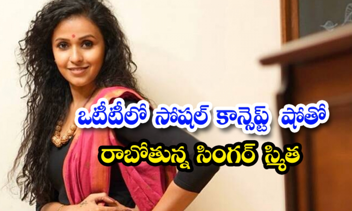 Smita To Raise Relevant Issues On Your Honour-TeluguStop.com