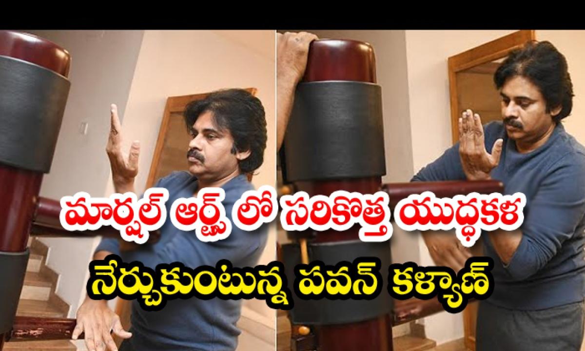 Pawan Kalyan Learn Martial Arts And Felicitate To Trainer-మార్షల్ ఆర్ట్స్ లో సరికొత్త యుద్ధకళ నేర్చుకుంటున్న పవన్ కళ్యాణ్-Latest News - Telugu-Telugu Tollywood Photo Image-TeluguStop.com