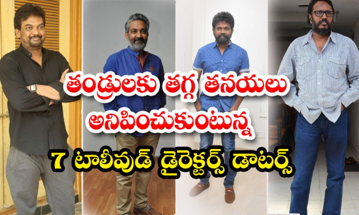 Tollywood Directors And Their Daughters-TeluguStop.com