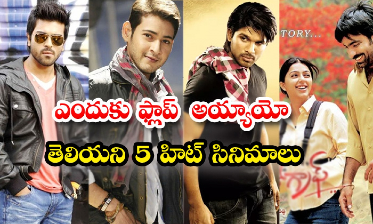 Tollywood Flop Movies Which Are Hit In Tv-TeluguStop.com