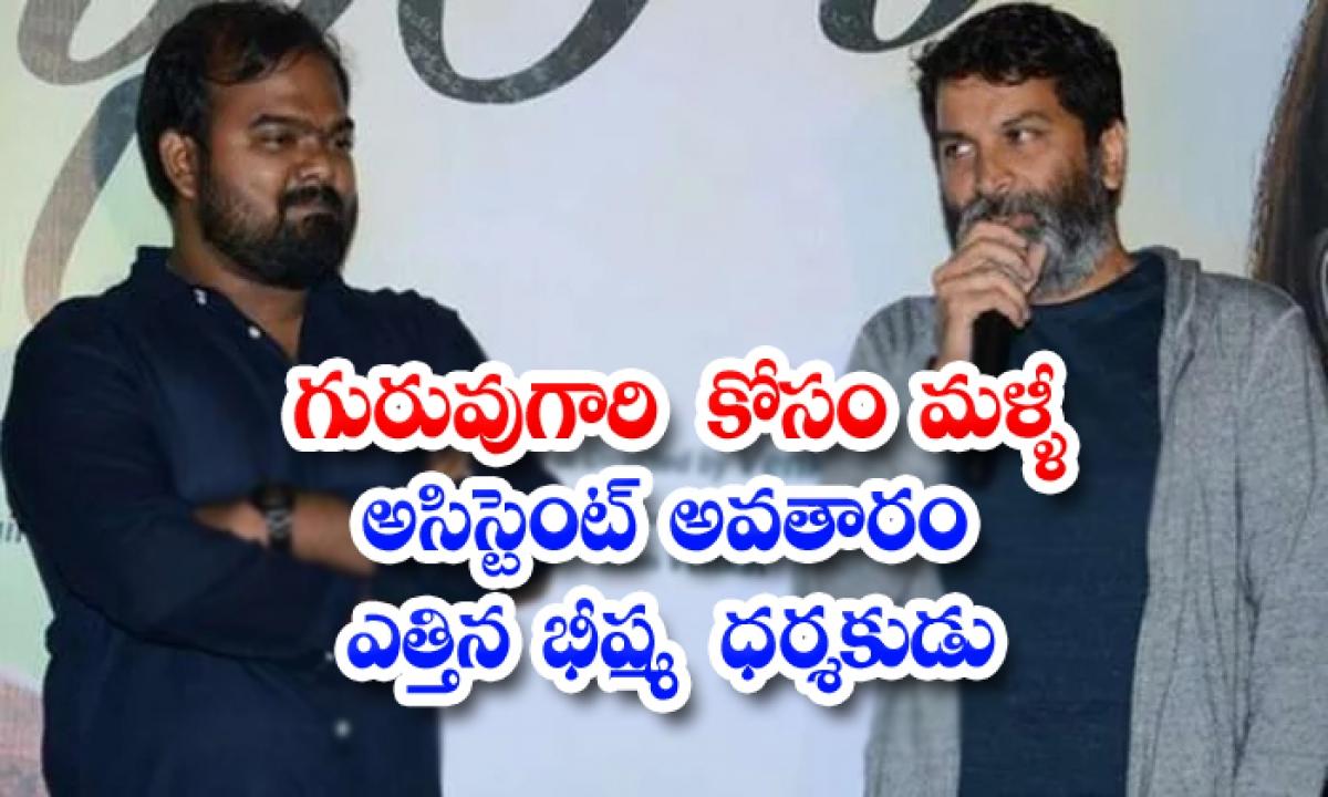 Venky Kudumula Assistant For Trivikram To Mahesh Babu Movie-TeluguStop.com