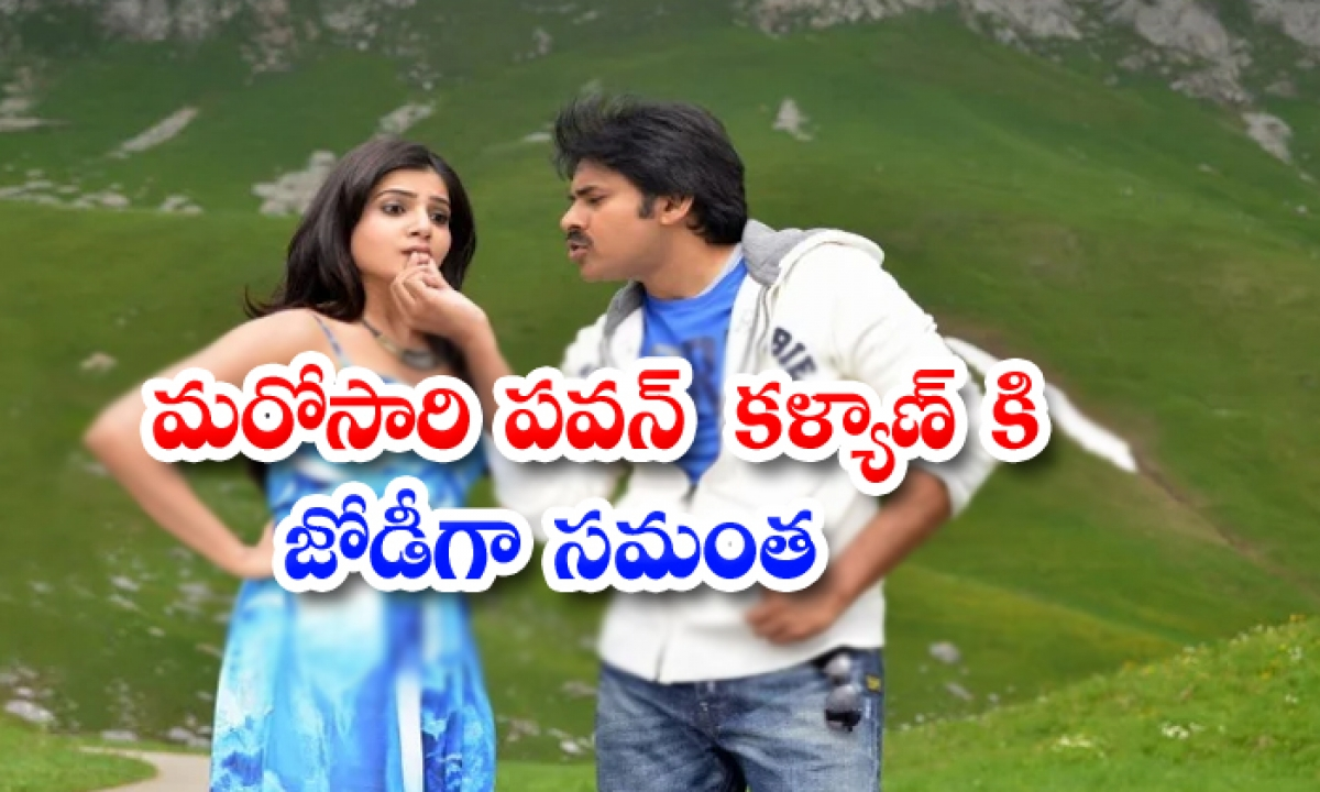 Samantha Once Again Paired With Pawan Kalyan-TeluguStop.com
