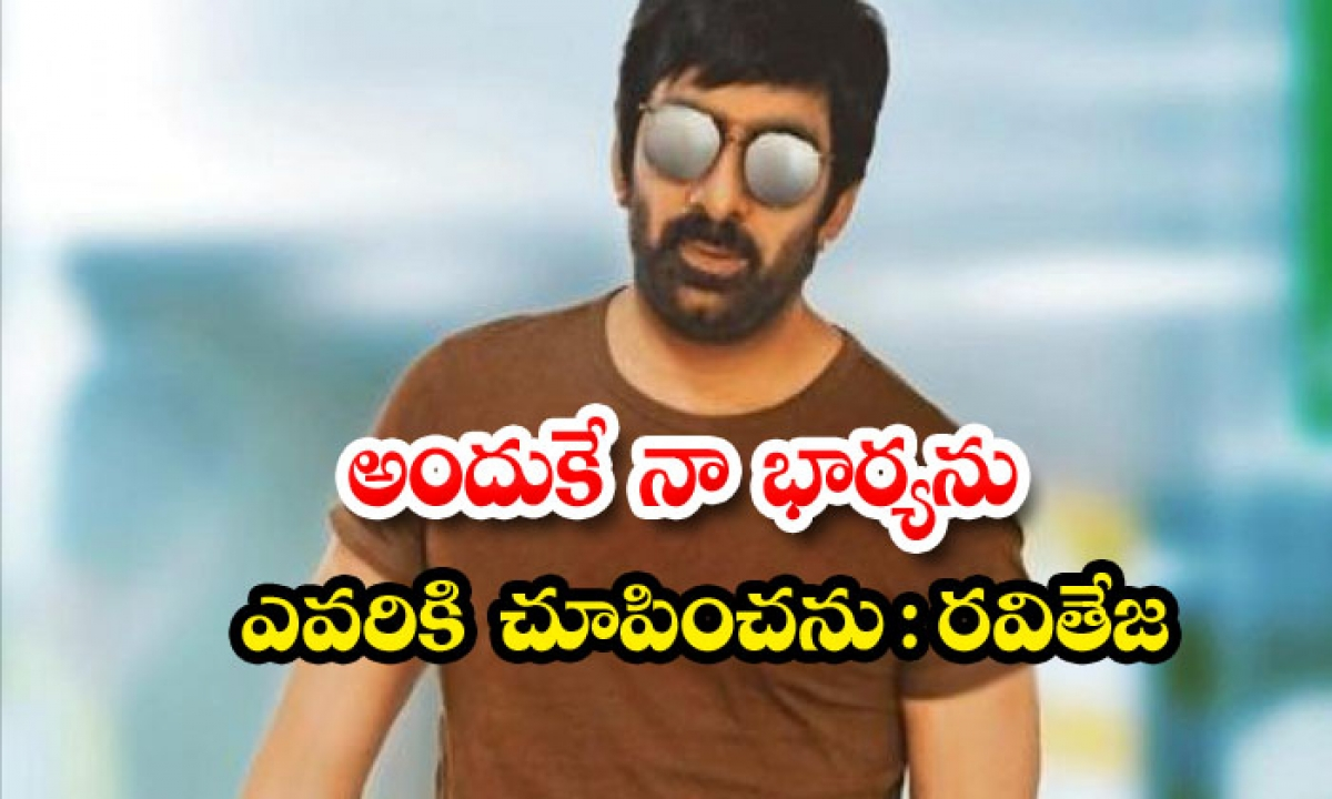 Tollywood Hero Ravi Teja Reveals About His Wife-TeluguStop.com