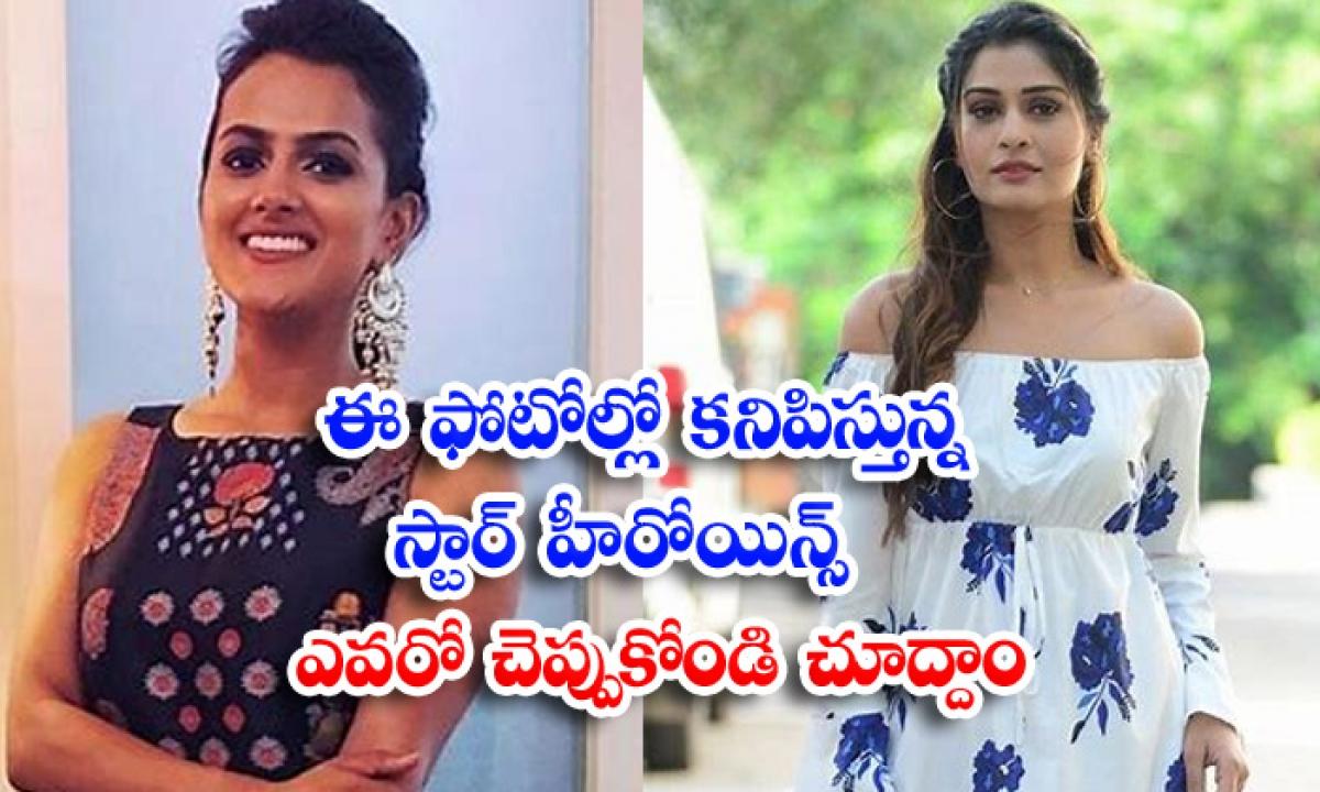 Tollywood Heroines Who Are Unrecognizable-ఈ ఫొటోల్లో కనిపిస్తున్న వారంతా స్టార్ హీరోయిన్స్..ఎవరో చెప్పుకోండి చూద్దాం-Latest News - Telugu-Telugu Tollywood Photo Image-TeluguStop.com