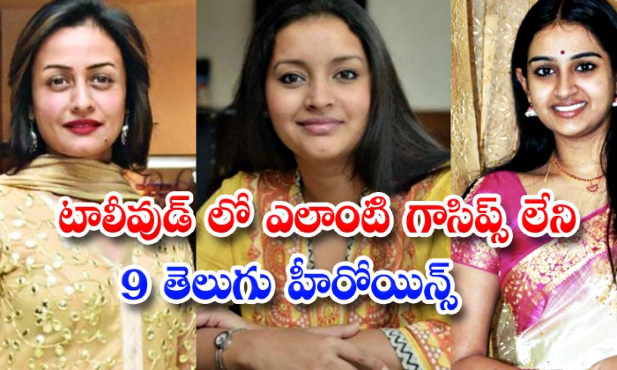 Tollywood Heroines Who Are Not Having Any Gossip-టాలీవుడ్ లో ఎలాంటి గాసిప్స్ లేని 9 తెలుగు హీరోయిన్స్-Latest News - Telugu-Telugu Tollywood Photo Image-TeluguStop.com