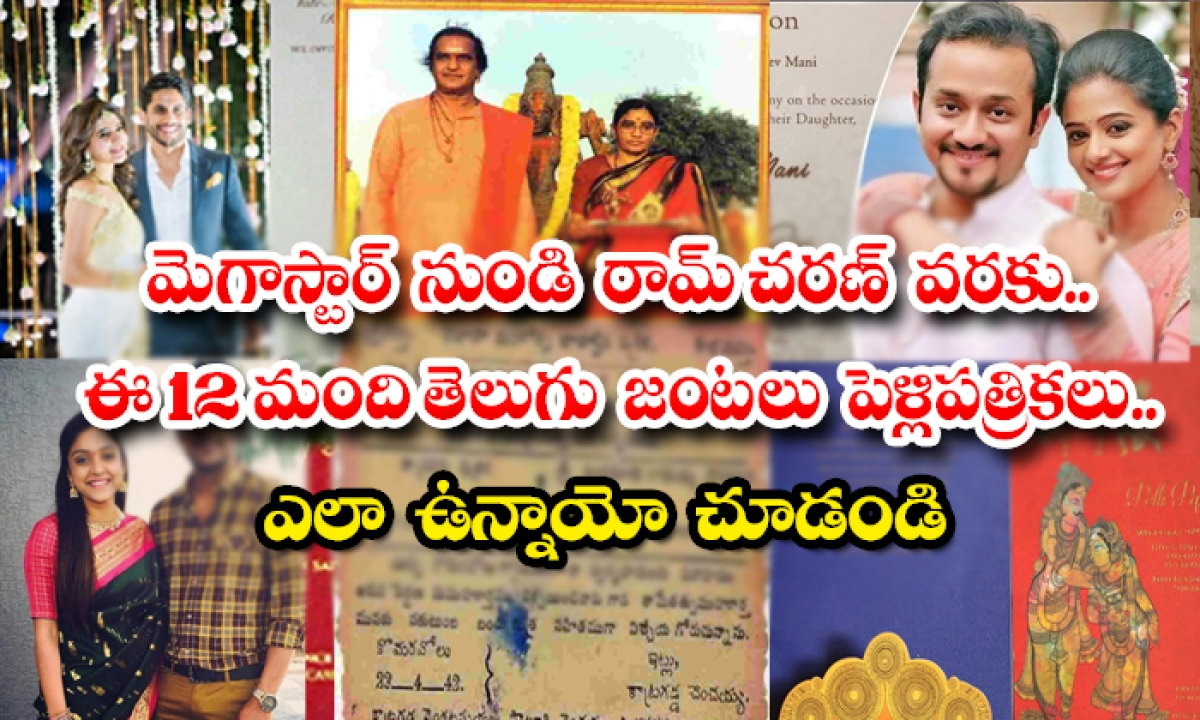 Tollywood Heroes Marriage Invitation Cards Viral Social-TeluguStop.com