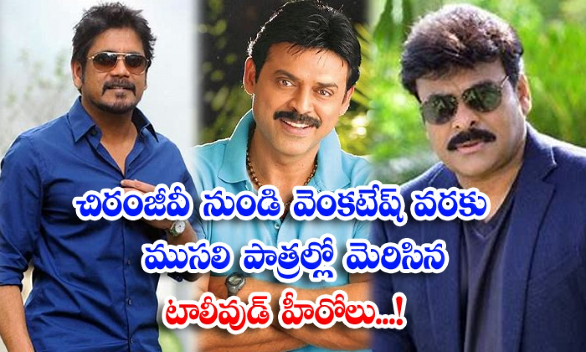 Tollywood Heros Who Performed Old Roles In Young Age-TeluguStop.com