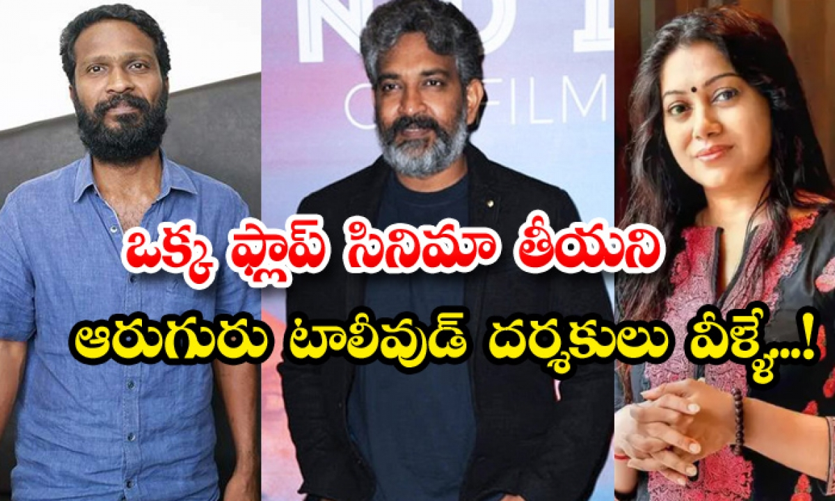 Tollywood Directors Who Havent Seen Flop In Their Career-TeluguStop.com