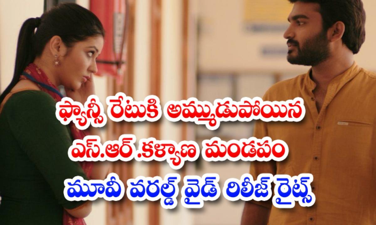Sr Kalyana Mandapam Worldwide Rights Sold Out-ఫ్యాన్సీ రేటుకి అమ్ముడుపోయిన ఎస్.ఆర్.కళ్యాణ మండపం మూవీ వరల్డ్ వైడ్ రిలీజ్ రైట్స్-Latest News - Telugu-Telugu Tollywood Photo Image-TeluguStop.com