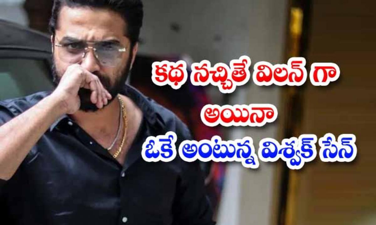 Vishwak Sen Ready To Do A Villain Roles-TeluguStop.com