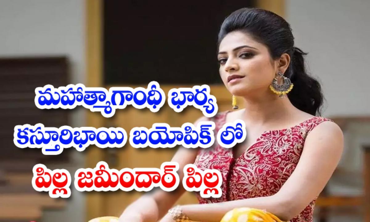 Hariprriya To Play Kasturba Gandhi In Biopic-TeluguStop.com