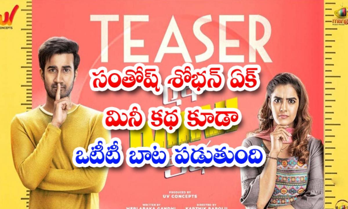 Ek Mini Katha To Release On Ott Directly-సంతోష్ శోభన్ ఏక్ మినీ కథ కూడా ఒటీటీ బాట పడుతుంది-Latest News - Telugu-Telugu Tollywood Photo Image-TeluguStop.com